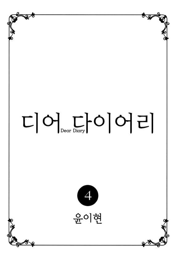 Dear Diary 16 Page 2