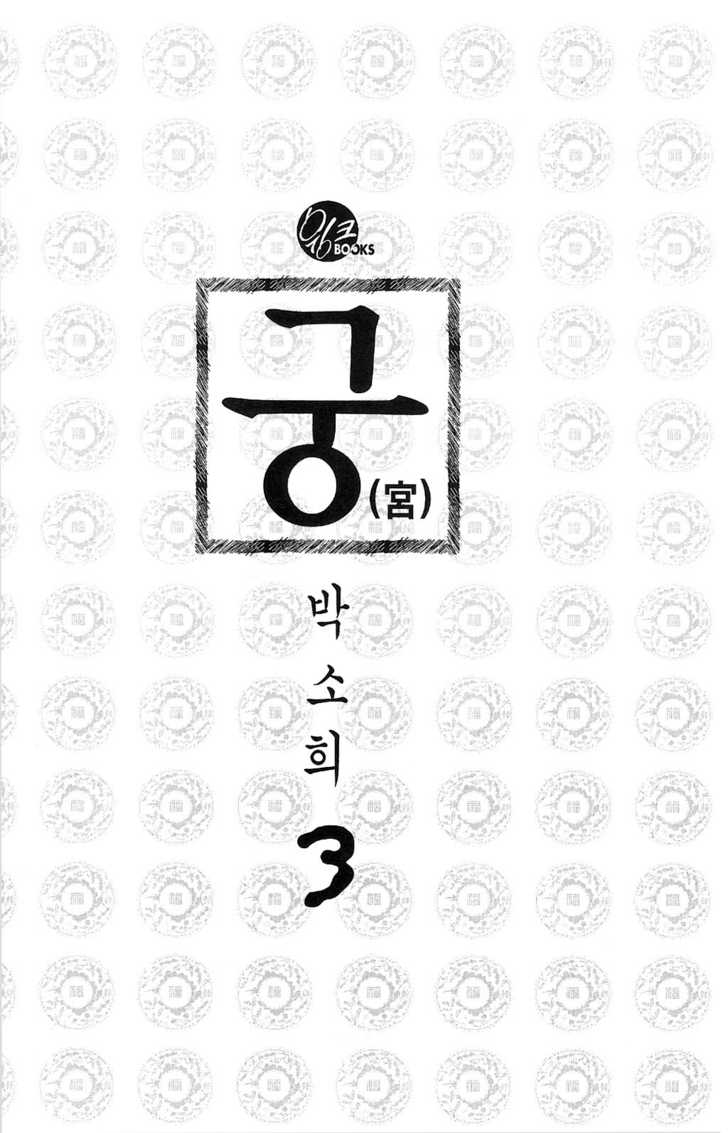 Goong 0.1 Page 2