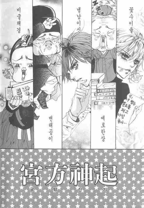 Goong 1 Page 1