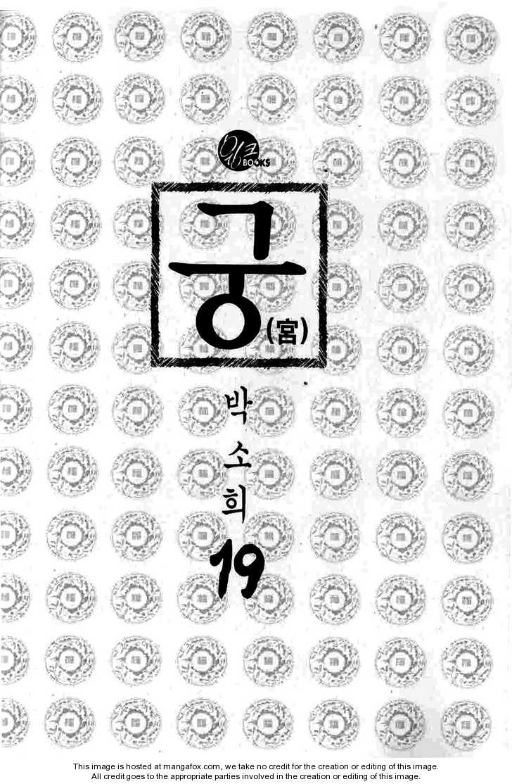Goong 121 Page 3