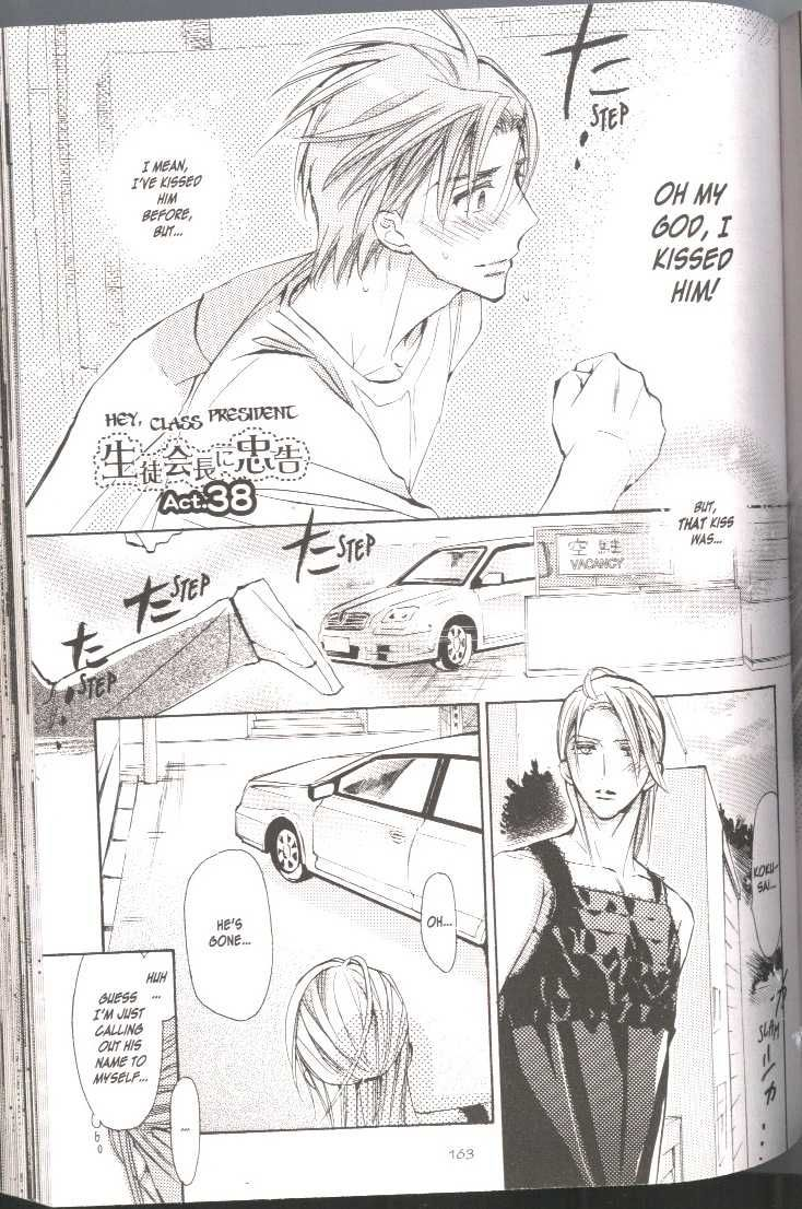 Seito Kaichou ni Chuukoku 38 Page 1