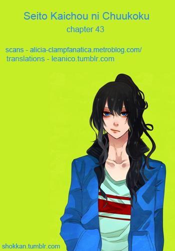 Seito Kaichou ni Chuukoku 43 Page 1