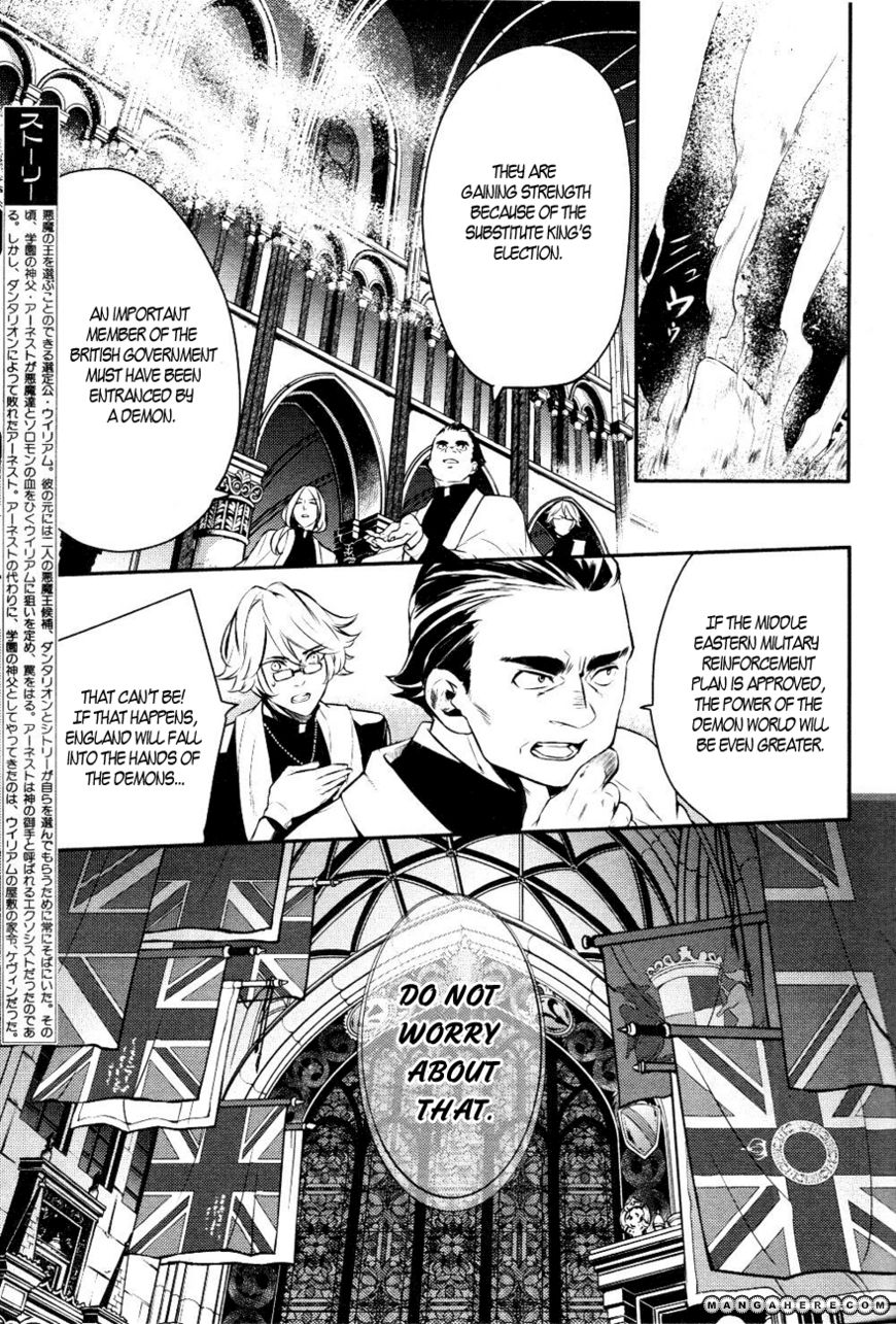 Makai Ouji: Devils and Realist 13 Page 4