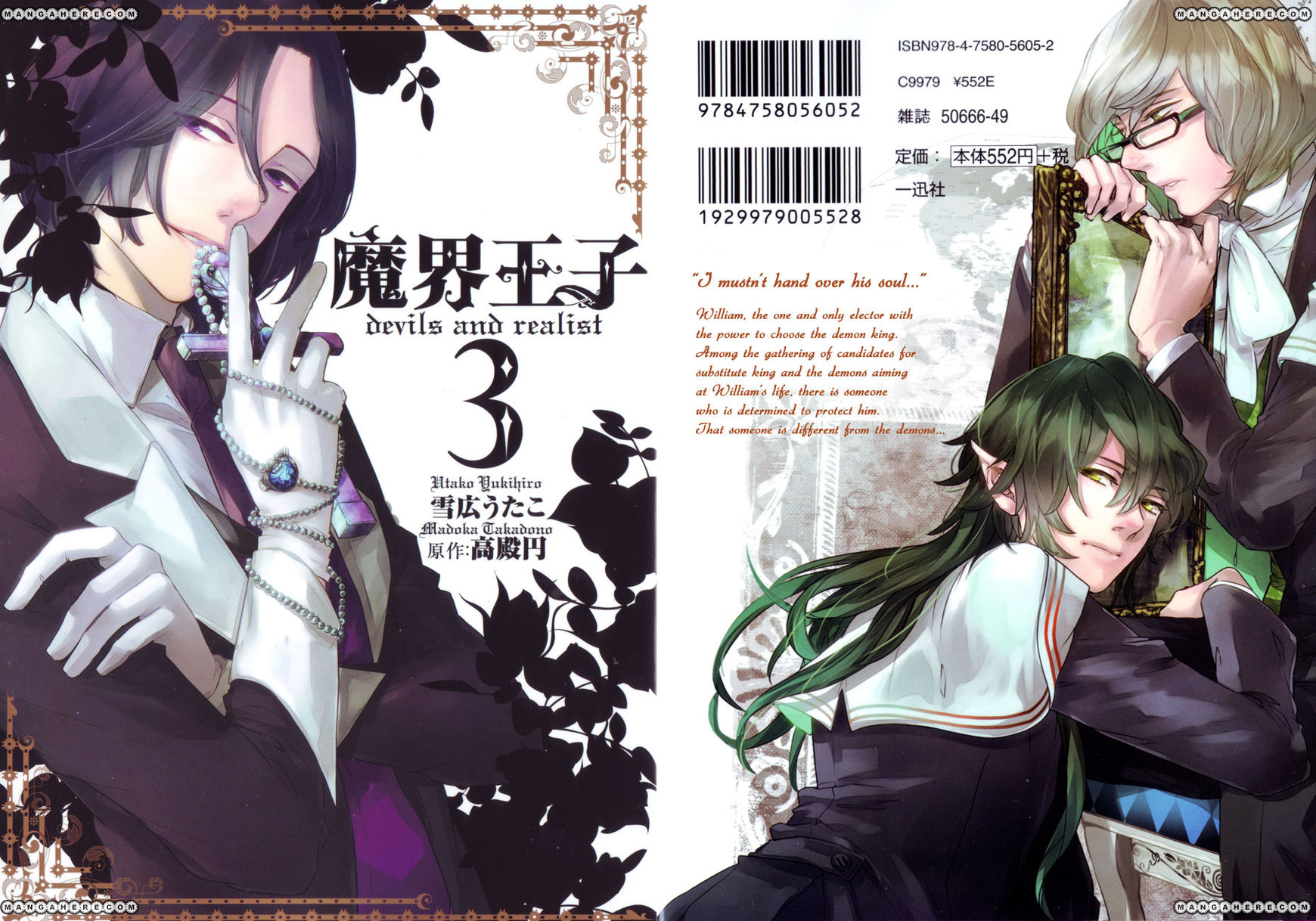Makai Ouji: Devils and Realist 18.5 Page 2