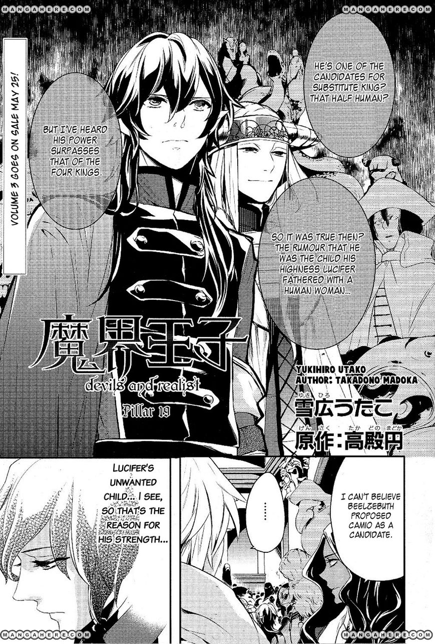 Makai Ouji: Devils and Realist 19 Page 2
