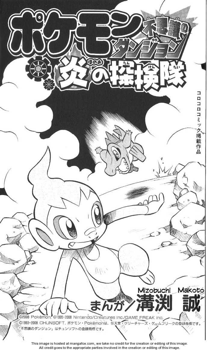 Pokémon Fushigi no Dungeon: Honoo no Tankentai 1 Page 2