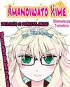 Amanoiwato Hime