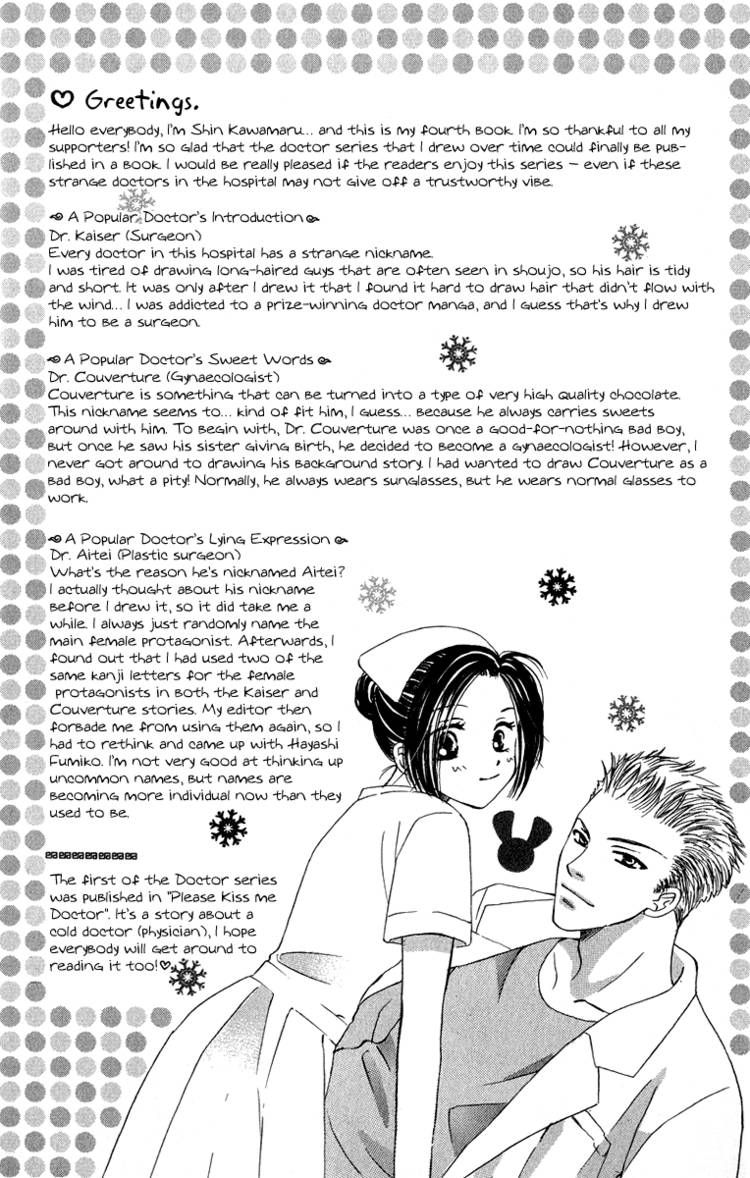 Dr. wa Amai Kiss wo Suru 2 Page 2