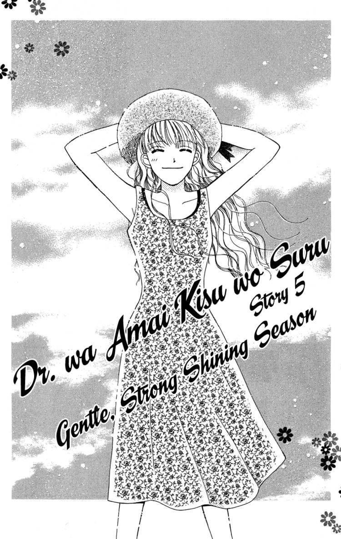 Dr. wa Amai Kiss wo Suru 5 Page 1