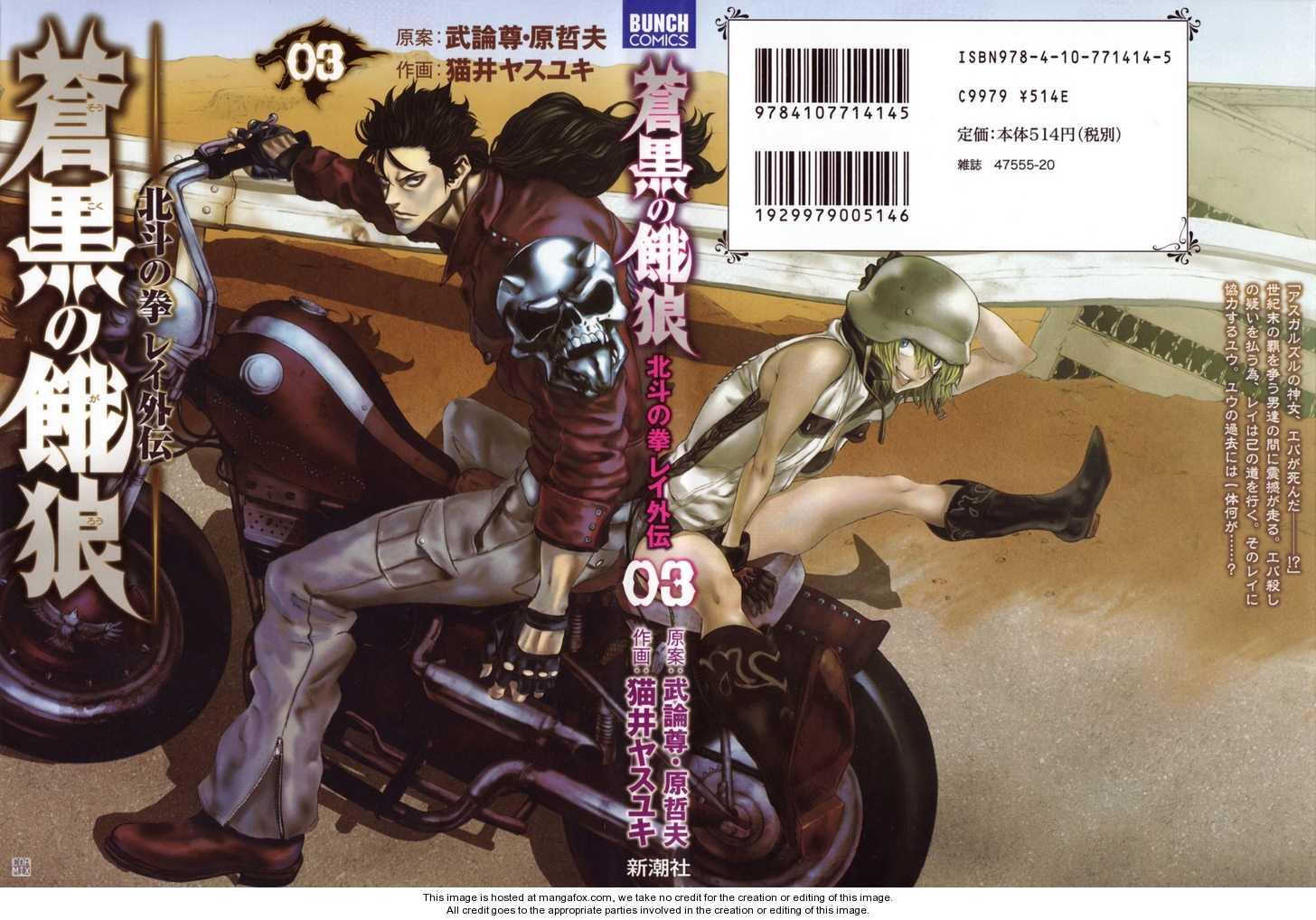 Soukoku no Garou - Hokuto no Ken Rei Gaiden 18 Page 2