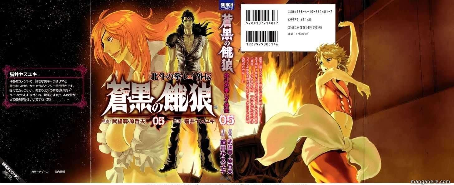 Soukoku no Garou - Hokuto no Ken Rei Gaiden 37 Page 1