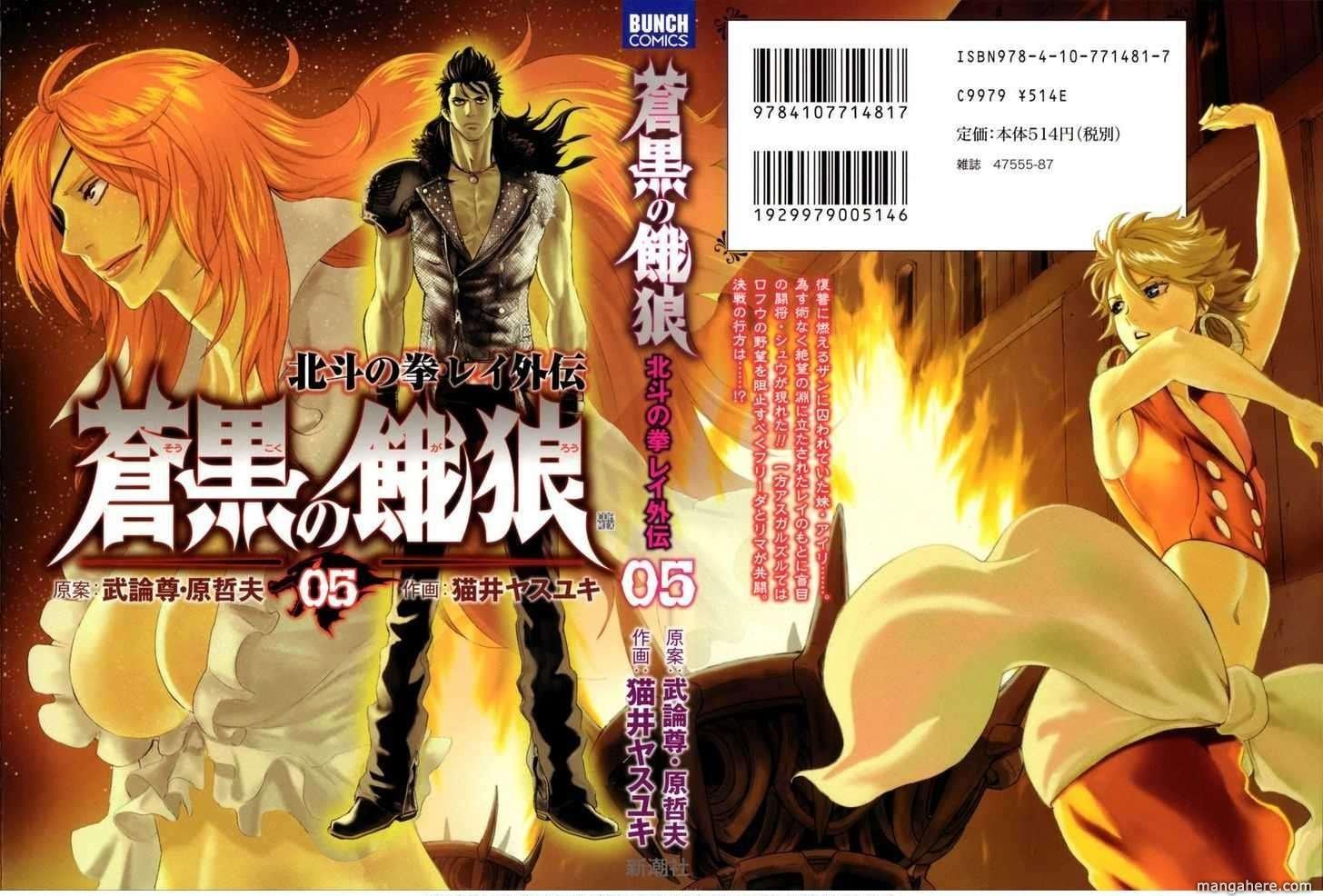 Soukoku no Garou - Hokuto no Ken Rei Gaiden 37 Page 2