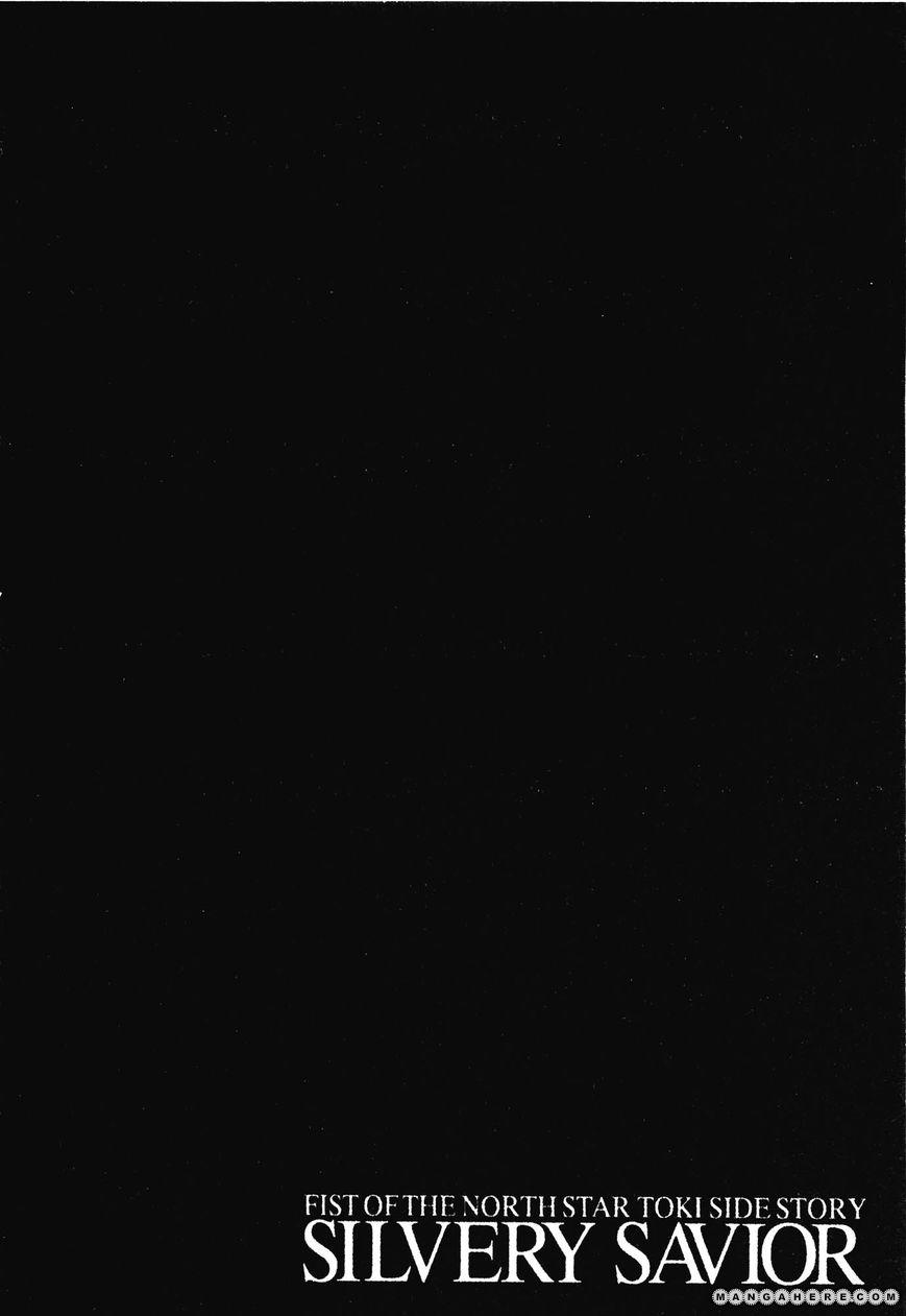 Shirogane no Seija - Hokuto no Ken Toki Gaiden 25 Page 1
