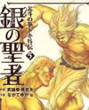 Shirogane no Seija - Hokuto no Ken Toki Gaiden