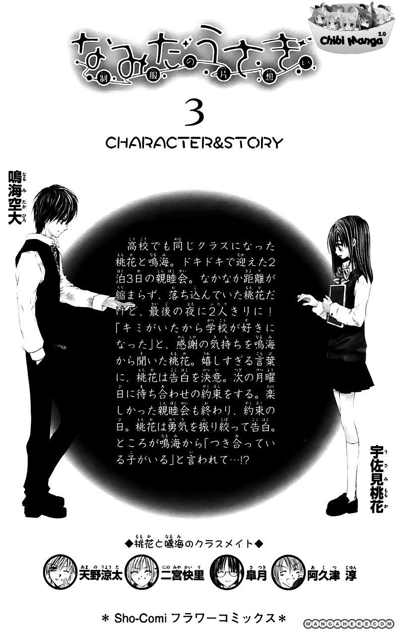 Namida Usagi - Seifuku no Kataomoi 12 Page 3