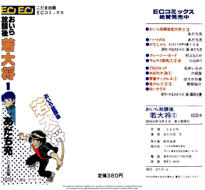 Oira Houkago Wakadaishou 1 Page 2