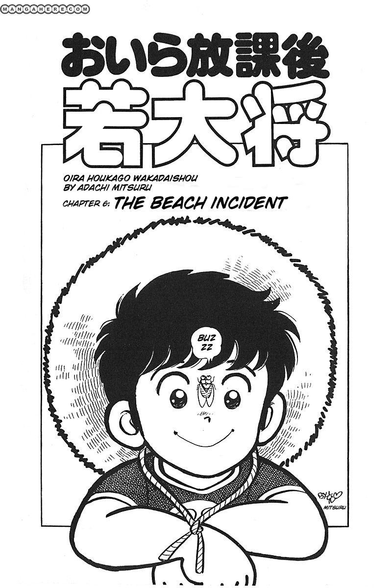 Oira Houkago Wakadaishou 6 Page 2