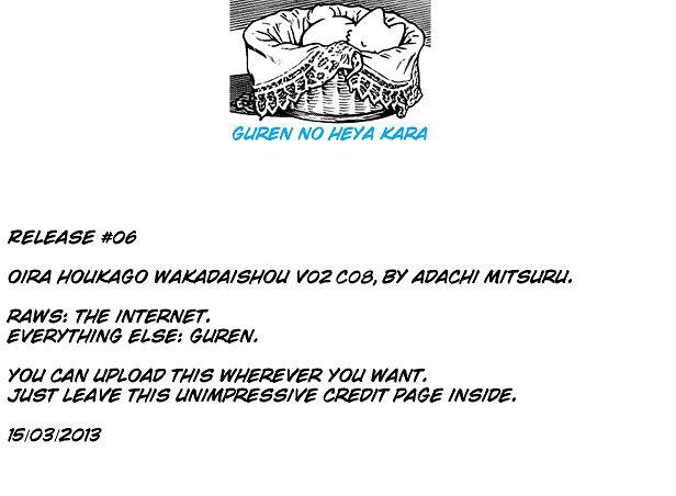 Oira Houkago Wakadaishou 8 Page 1