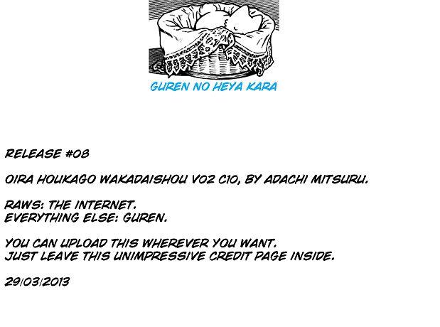 Oira Houkago Wakadaishou 10 Page 1