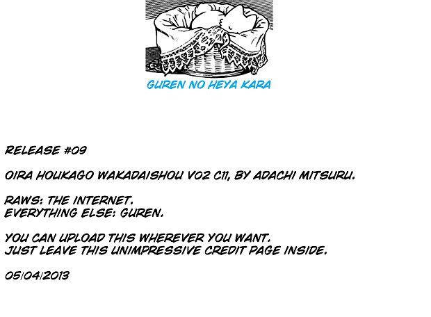 Oira Houkago Wakadaishou 11 Page 1
