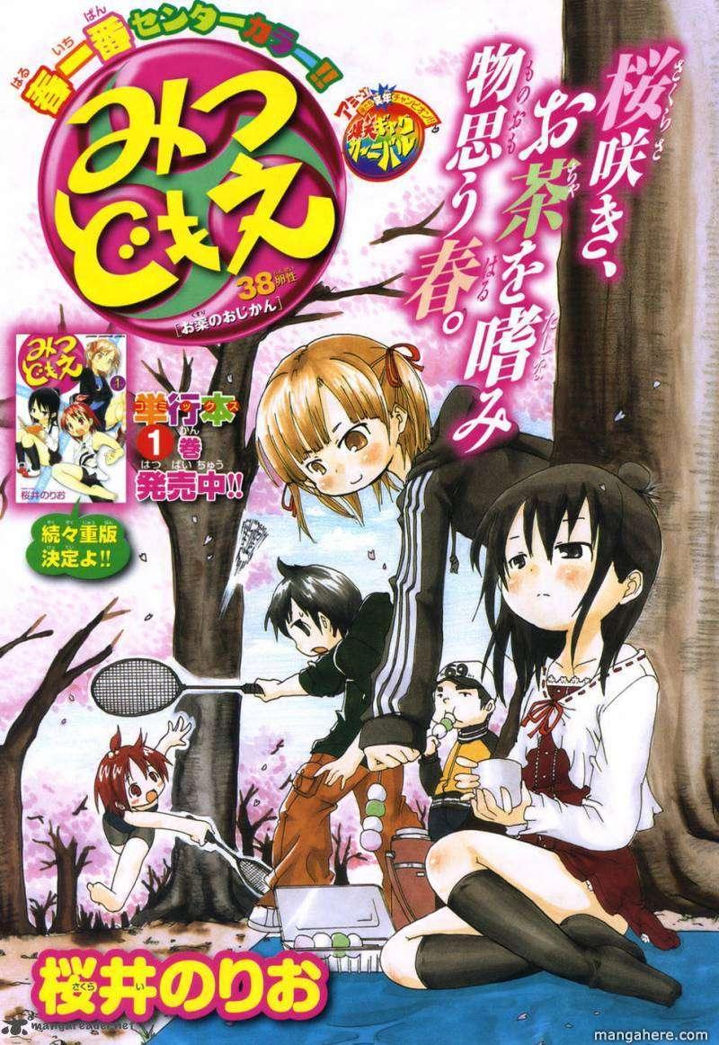 Mitsudomoe 38 Page 2