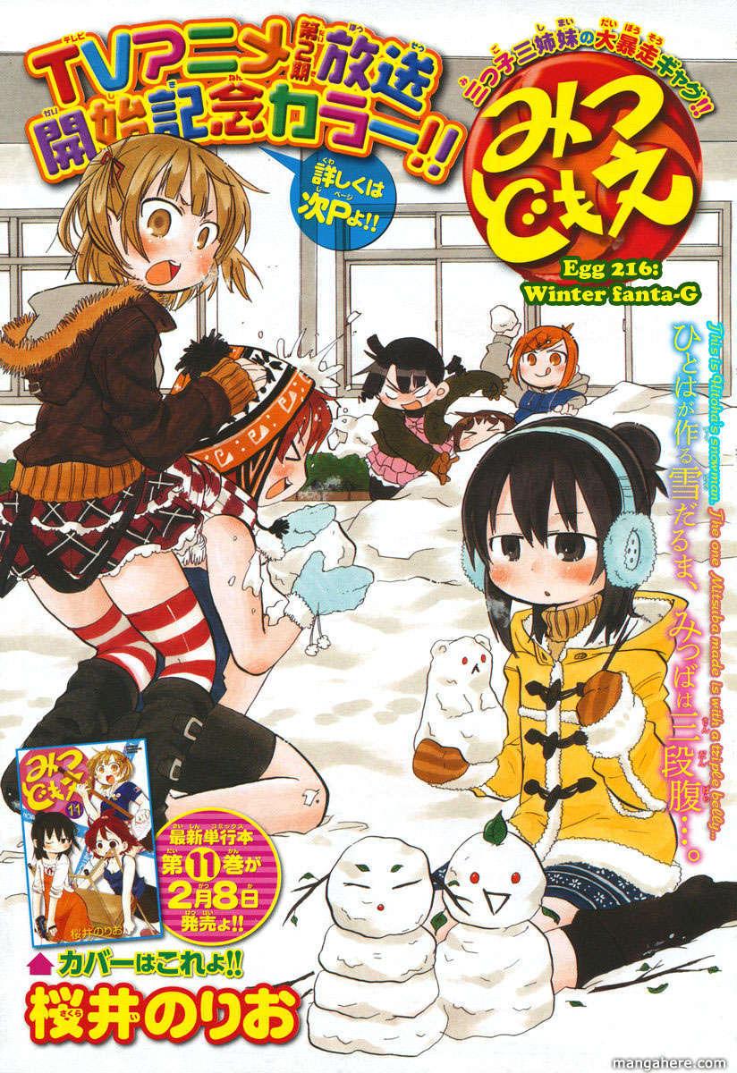 Mitsudomoe 216 Page 1