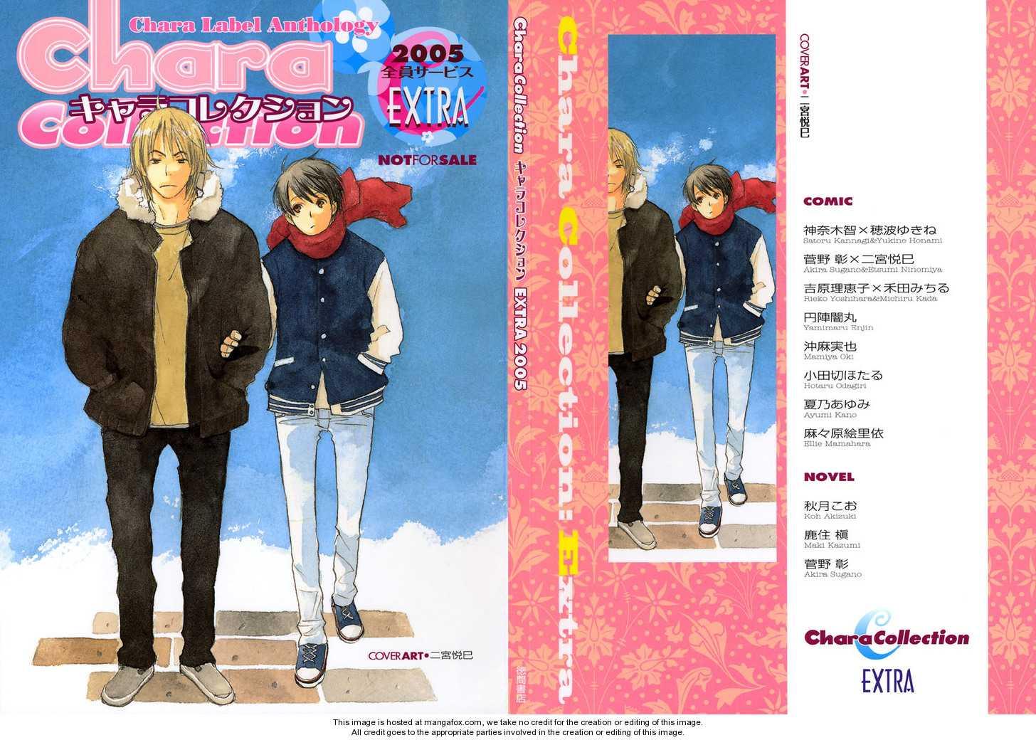 Aki-chan no Iibun 1 Page 1