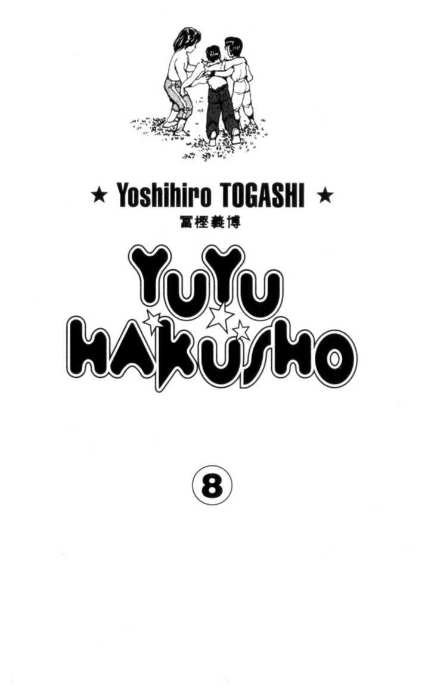 Yu Yu Hakusho 1 Page 1