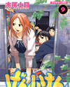 Genshiken - The Society for the Study of Modern Visual Culture