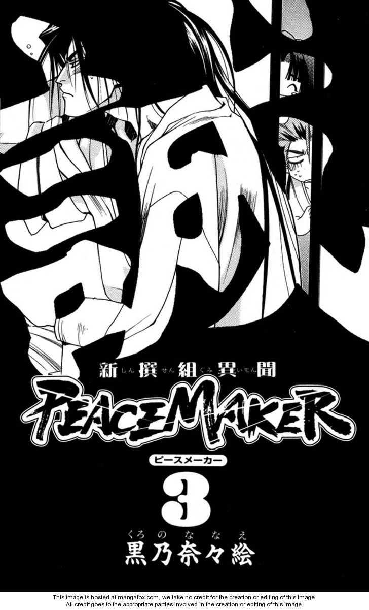 Shinsengumi Imon Peace Maker 10 Page 2