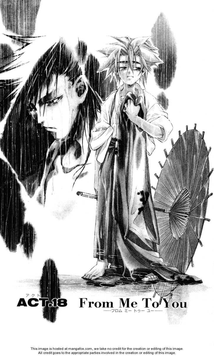 Shinsengumi Imon Peace Maker 18 Page 2
