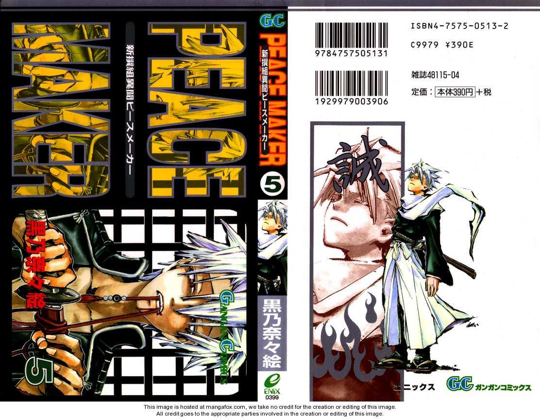 Shinsengumi Imon Peace Maker 21 Page 1