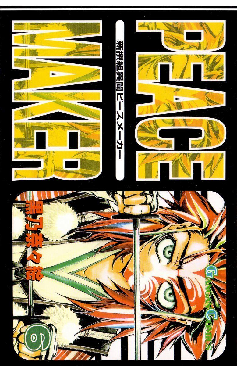 Shinsengumi Imon Peace Maker 27 Page 1