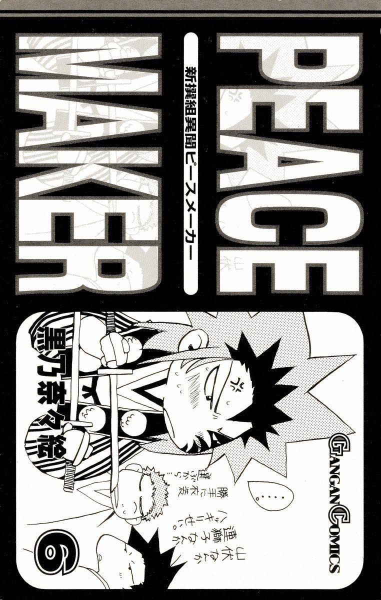 Shinsengumi Imon Peace Maker 27 Page 2