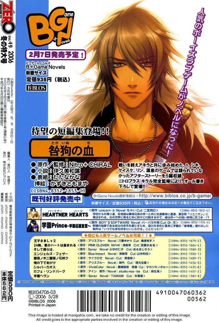 Togainu no Chi (YAMAMOTO Kana) 2 Page 2