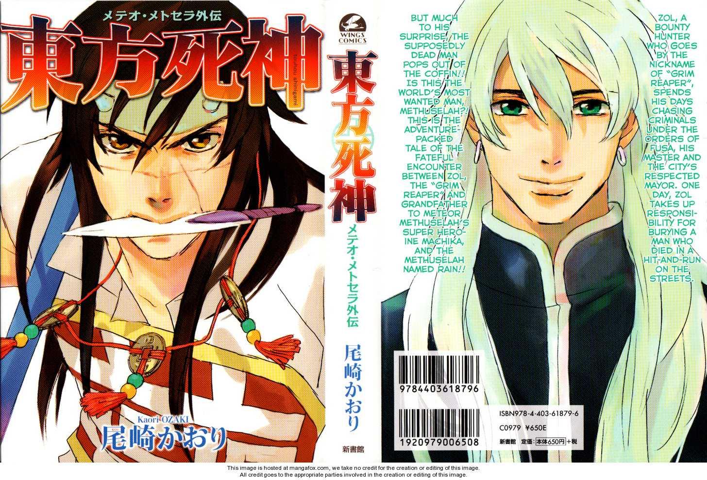 Touhou Shinigami: Meteor Methuselah Gaiden 0 Page 3