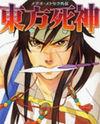 Touhou Shinigami: Meteor Methuselah Gaiden