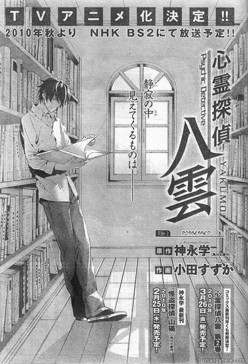 Shinrei Tantei Yakumo 5 Page 1