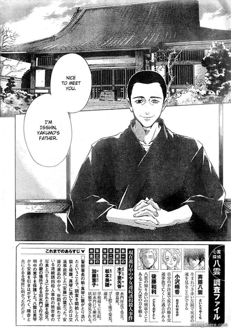 Shinrei Tantei Yakumo 5 Page 3