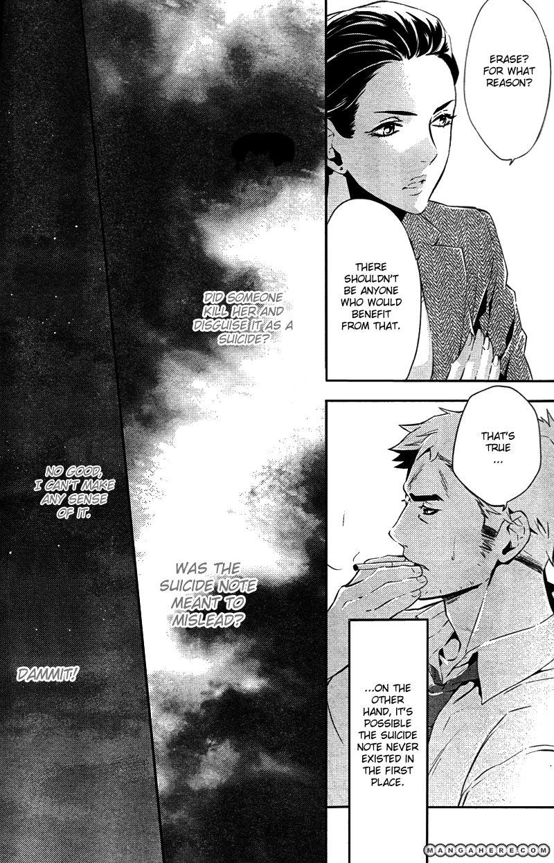 Shinrei Tantei Yakumo 7 Page 2
