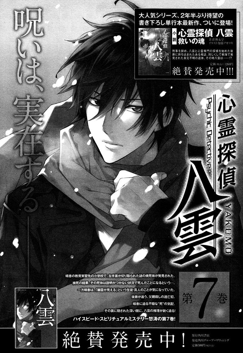 Shinrei Tantei Yakumo 35 Page 1