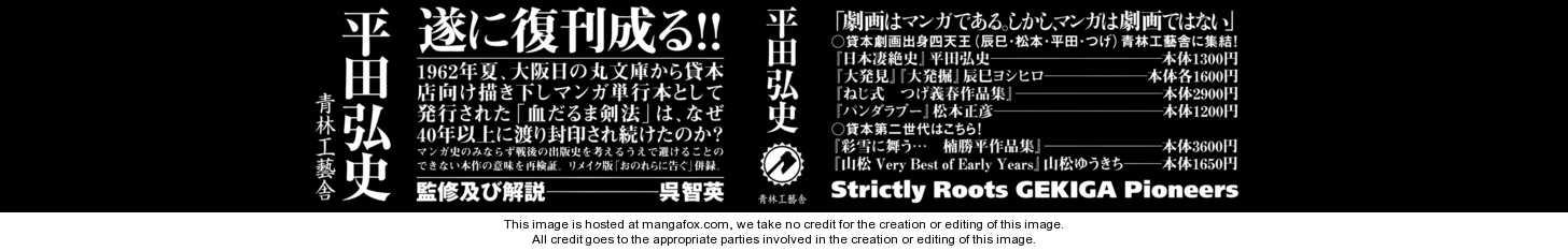Chidaruma Kenpou Onorera ni Tsugu 1 Page 2