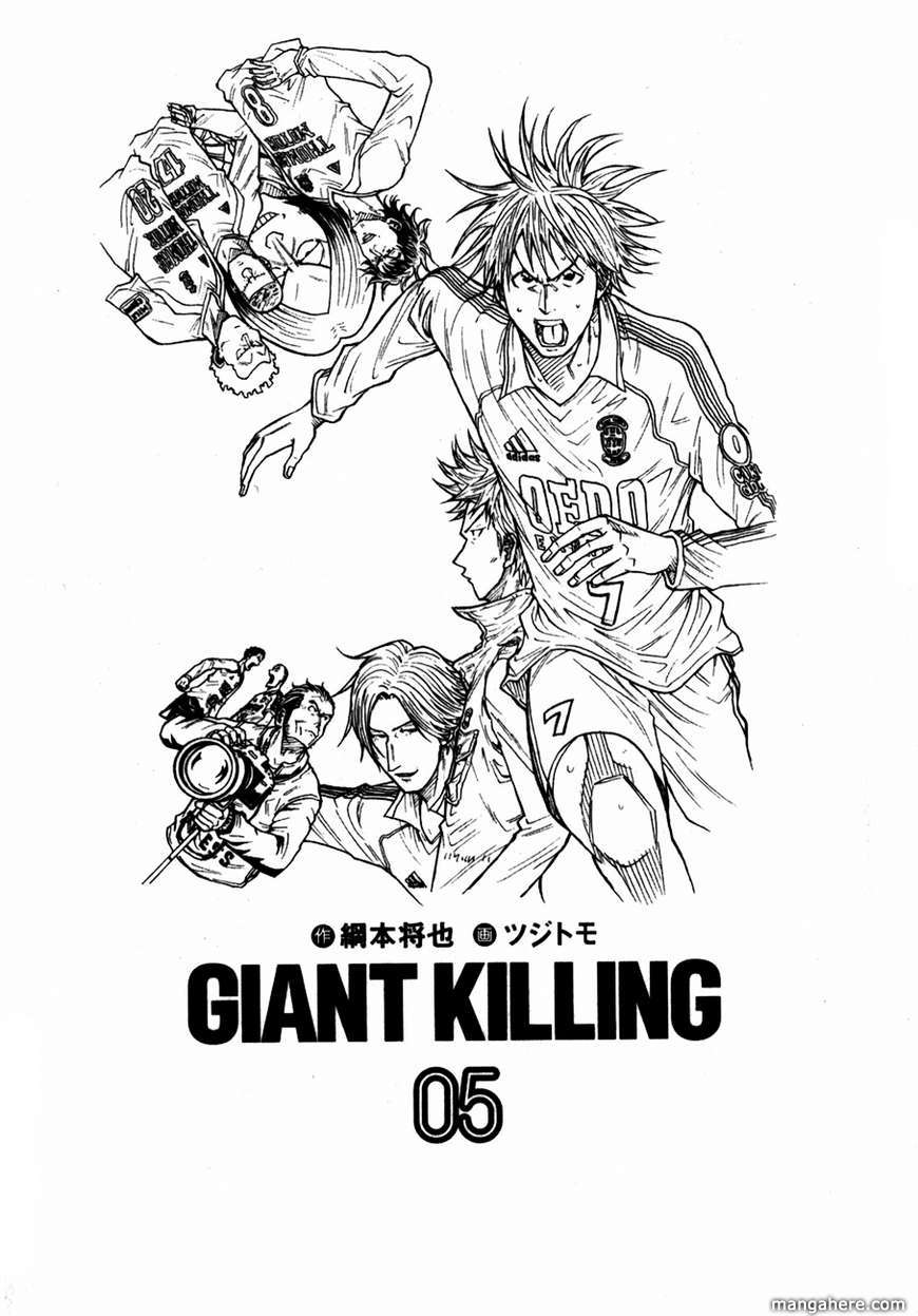 Giant Killing 38 Page 2