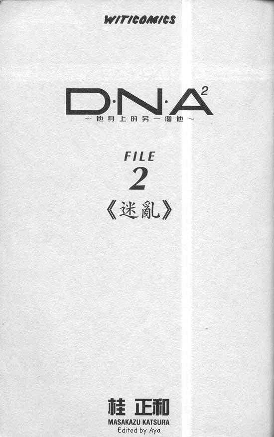 DNA 2 2 Page 1