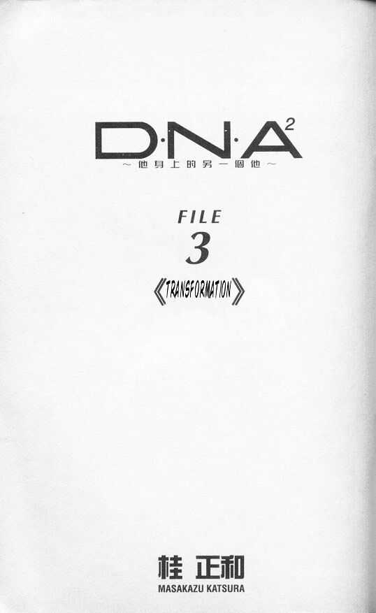 DNA 2 3 Page 1