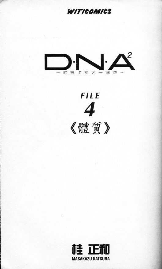 DNA 2 4 Page 1