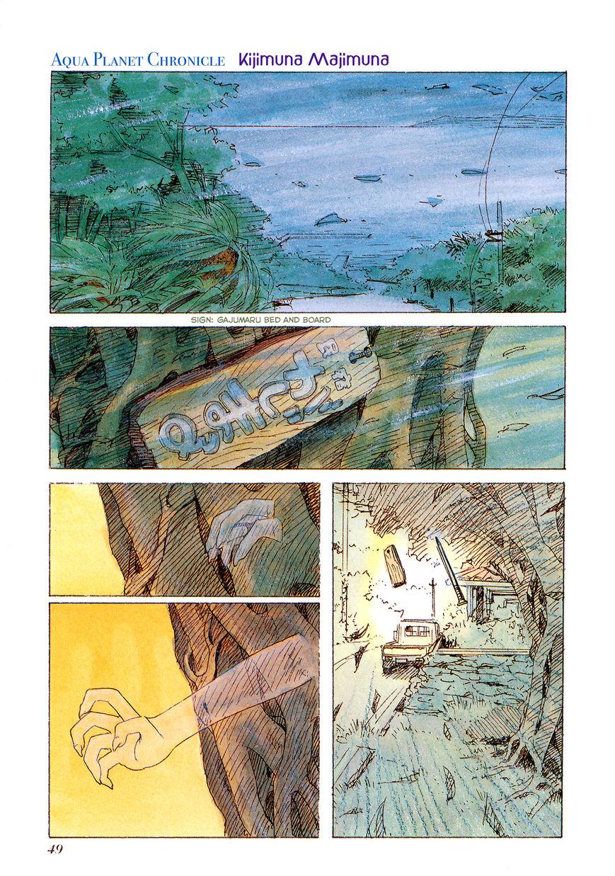 Mizu Wakusei Nendaiki 2 Page 1