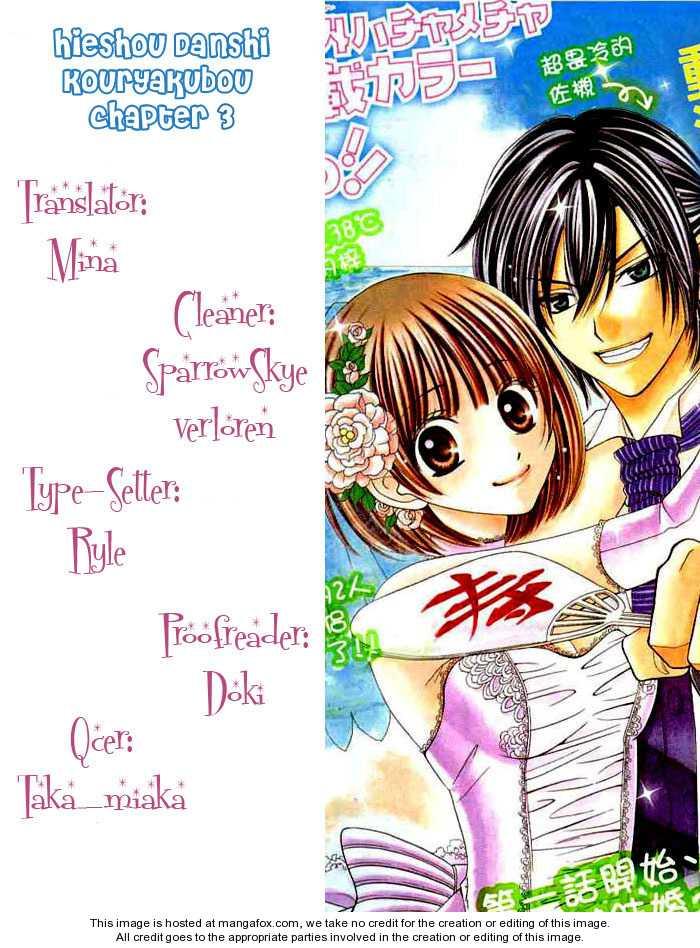 Hieshou Danshi Kouryakuhou 3 Page 1