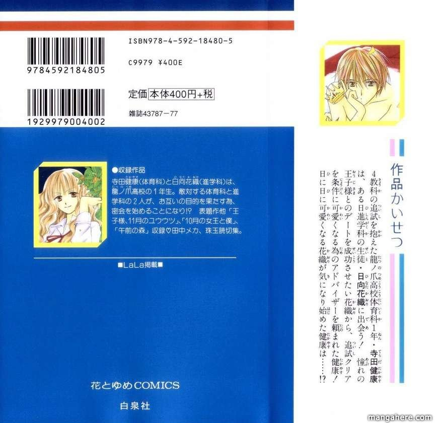 Shichigatsu no Mahoutsukai 1 Page 2
