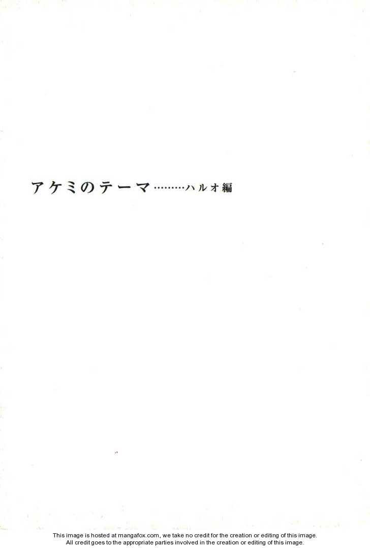 Boku wa, Onnanoko 6 Page 1